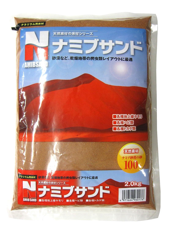 カミハタ ナミブサンド 2.0kg