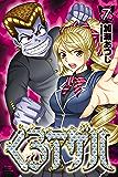 くろアゲハ~カメレオン外伝~(7) (月刊少年マガジンコミックス)
