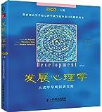 发展心理学:从成年早期到老年期(下册)(第10版)