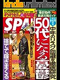 週刊SPA!(スパ)  2019年 12/3・10 合併号 [雑誌] 週刊SPA! (デジタル雑誌)