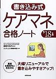 書き込み式ケアマネ合格ノート〈'18年版〉