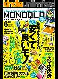 MONOQLO (モノクロ) 2019年 06月号 [雑誌]