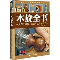木旋全书:从零开始真正掌握木工车削技艺