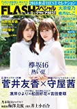 FLASHスペシャルグラビアBEST 2018盛夏号 (FLASH増刊)