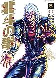 北斗の拳【究極版】 5 (ゼノンコミックスDX)
