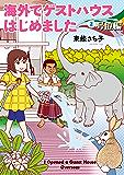 海外でゲストハウスはじめました(2) 号泣編 (Nemuki+コミックス)