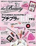 LDK the Beauty (エル・ディー・ケー ザ ビューティー)2018年10月号 [雑誌]