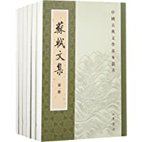 苏轼文集(套装共6册)