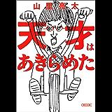 天才はあきらめた (朝日文庫)