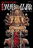 現代仏師と読み解く 聖なる異形の仏像 (綜合ムック)