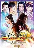 [DVD]古剣奇譚 〜久遠の愛〜 DVD-BOX 2