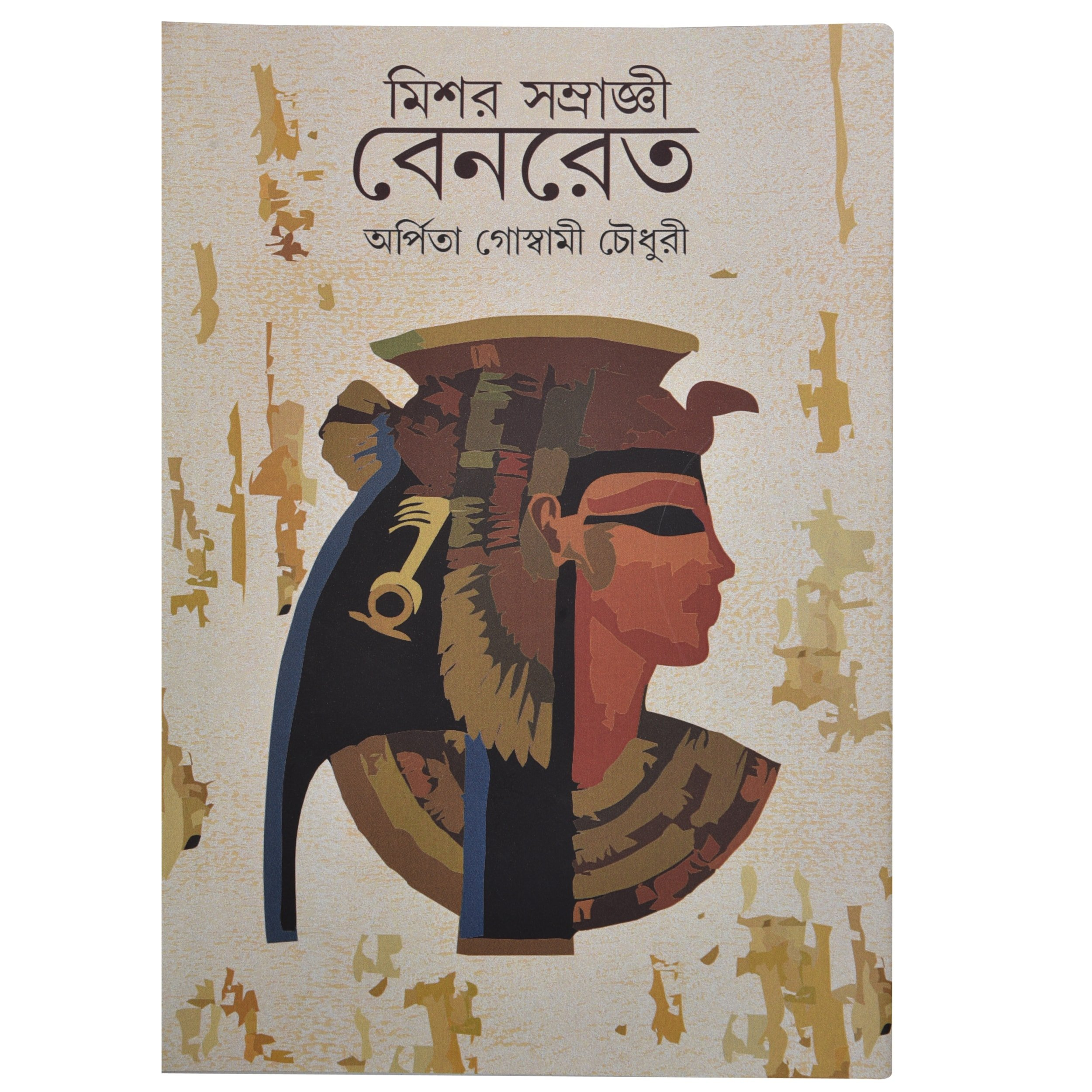 ddb8fb66441 Missar Samrragi Benret (A Novel) Author By-Arpita Goswami In Bengali  Language (Bengali) Hardcover – 2018