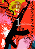 インディゴフェニックス 1巻