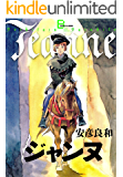 ジャンヌ (文春デジタル漫画館)