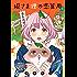 姫さま狸の恋算用 : 1 (アクションコミックス)