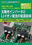 グリーン・エレクトロニクスNo.15: 太陽光インバータとLiイオン電池の電源技術