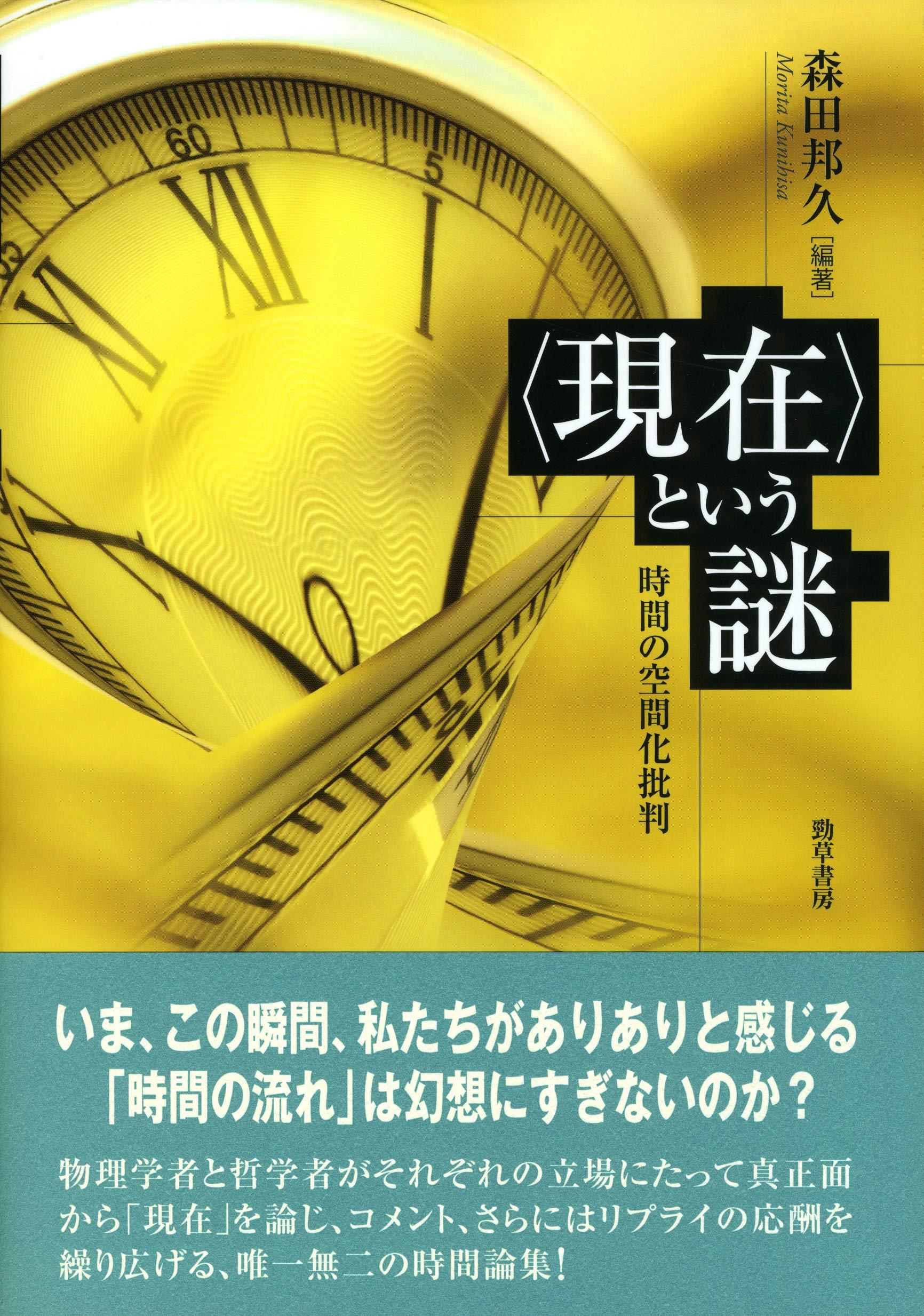〈現在〉という謎: 時間の空間化批判 | 邦久, 森田 |本 | 通販 | Amazon