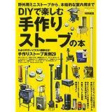 ドゥーパ! 特別編集 DIYで楽しむ 手作りストーブの本 (Gakken Mook)