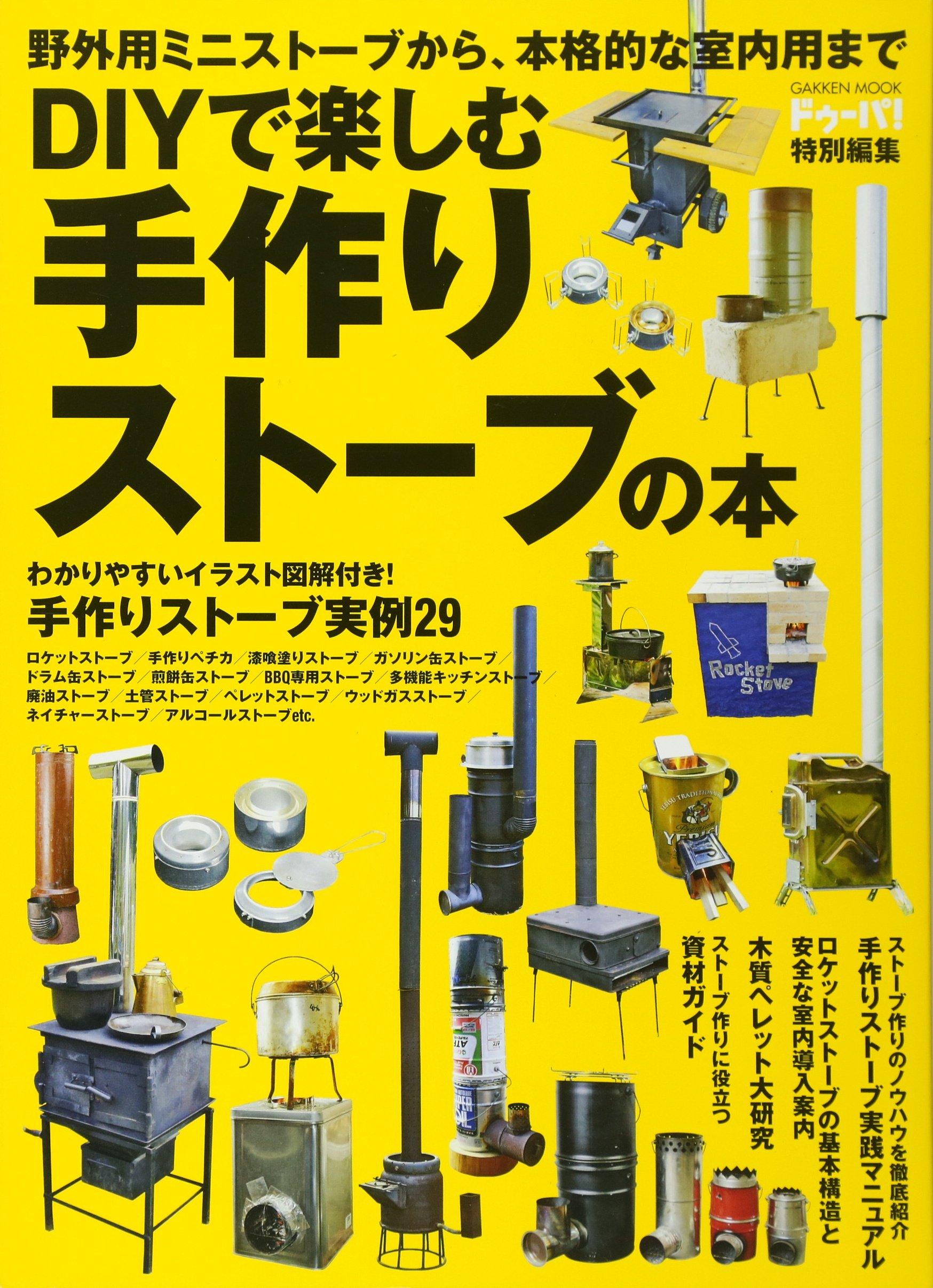 『DIYで楽しむ 手作りストーブの本』(学研プラス)