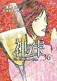 神の雫(36) (モーニングコミックス)