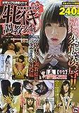 女装美少年たちの牝イキ調教ファイル (SANWA MOOK 投稿マニア倶楽部シリーズ)