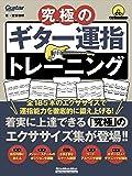 究極のギター運指トレーニング (CD付) (リットーミュージック・ムック)