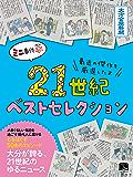 21世紀ベストセレクション ミニ事件本
