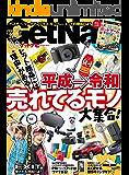 GetNavi 2019年8月号 [雑誌]