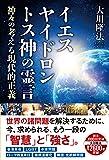 イエス ヤイドロン トス神の霊言 ―神々の考える現代的正義― (OR BOOKS)