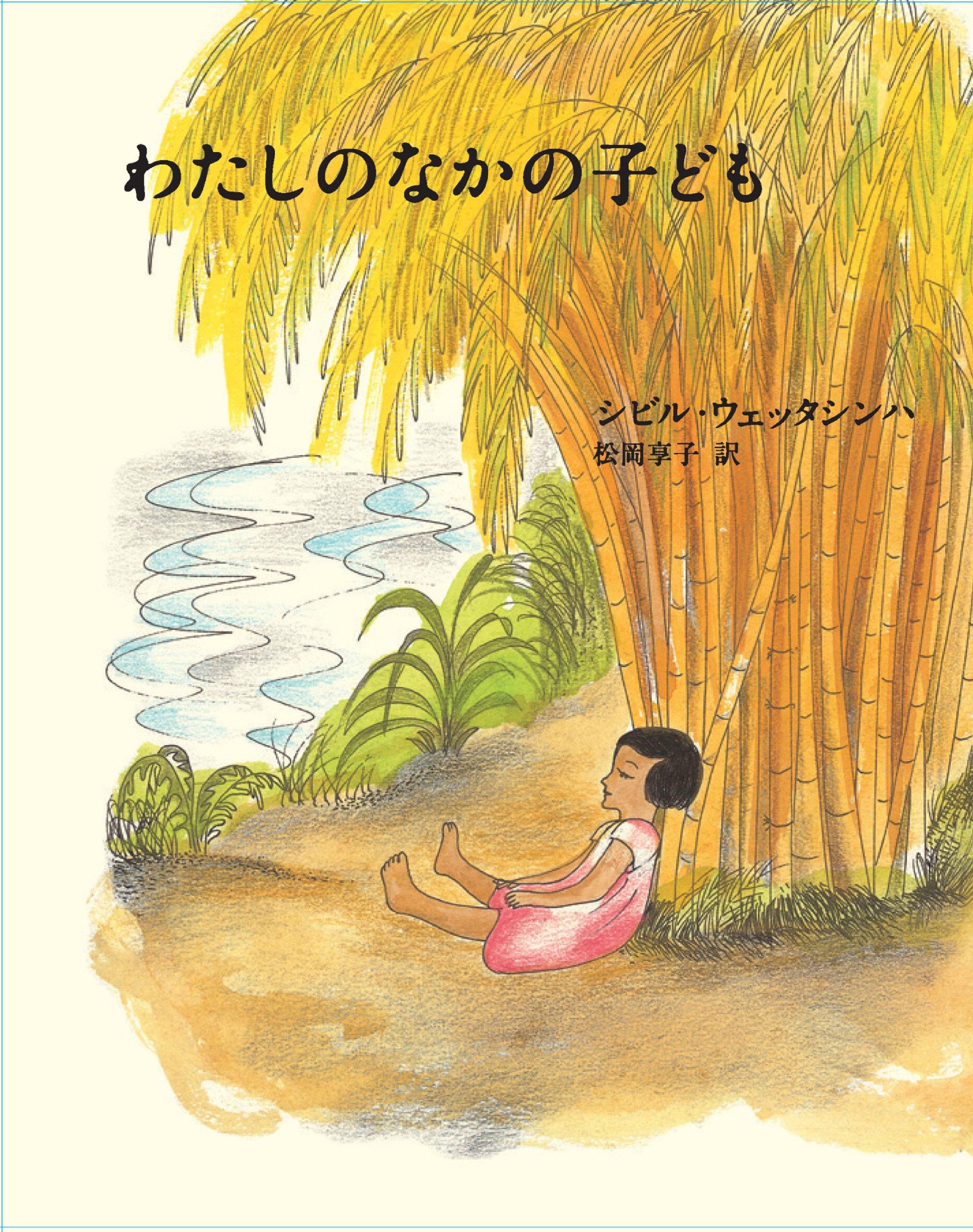 Watashi no naka no kodomo pdf