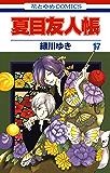 夏目友人帳 17 (花とゆめコミックス)