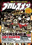 プロレスメン(1) (週刊少年マガジンコミックス)