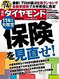 週刊ダイヤモンド 2018年4/28・5/5合併号 [雑誌]