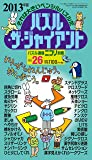 パズル通信ニコリ別冊 パズル・ザ・ジャイアントVol.26