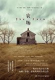 农场(荣获曼布克国际文学奖!全球超150家媒体自发推荐,一本看了开头就停不下来的悬疑小说。)