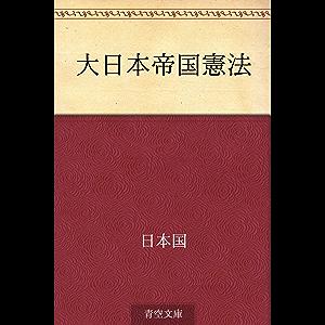Dai nihon teikoku kenpo (Japanese Edition)