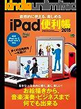 直感的に使える、楽しめる iPad(アイパッド)便利帳2015[雑誌] flick!特別編集