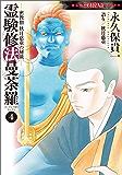 密教僧 秋月慈童の秘儀 霊験修法曼荼羅(4) (HONKOWAコミックス)