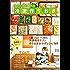 ゆーママの簡単! 冷凍作りおき (扶桑社ムック)