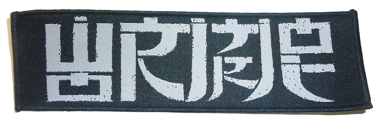 Wormrot - Logo Woven Patch