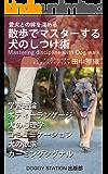 散歩でマスターする犬のしつけ術: 愛犬とより強い絆を築くために (DOGGY STATION出版部)