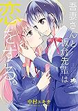 吾妻さんと板倉先輩は恋をする。 (百合姫コミックス)