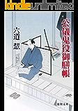 公儀鬼役御膳帳 (徳間文庫)