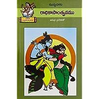 Radhikaa Swanthanamu