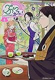 ぶっカフェ!(4) (星海社COMICS)