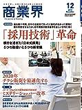 商業界2019年12月号 (「採用技術」革命/2020年チラシ販促を最適化する)