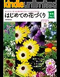 はじめての花づくり 主婦の友実用No.1シリーズ