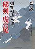 秘剣 虎の尾 剣客相談人18 (二見時代小説文庫)