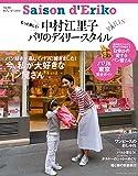 Saison d' Eriko セゾン・ド・エリコ Vol.2 (扶桑社ムック)