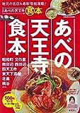 あべの天王寺食本 (ぴあMOOK関西)